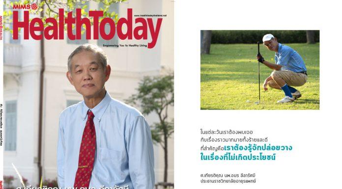 ็HealthToday Thailand