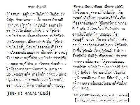 อานาปานสติสมาธิ_1