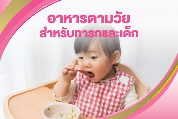 อาหารตามวัยสำหรับทารกและเด็ก